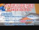 2018-06-16 その4 ニコ生作画配信