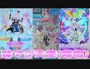 プリパラオールアイドルライブ4弾~妹マジ天使(降格)~