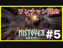 #5【∞】ピンチはピンチ【MISTOVER 実況プレイ】