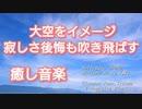 【リクエスト・作業用】大空をイメージした癒し音楽/あらゆる不安苦しみ浄化/活力UP【396Hz】・オト音T