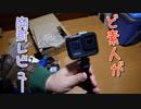 GoPro HERO8 ブラック(開封レビュー動画)