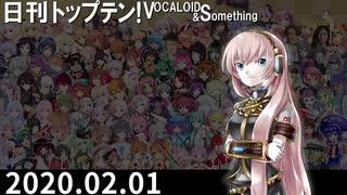 日刊トップテン!VOCALOID&something【日刊ぼかさん2020.02.01】