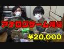 【¥20,000】ボトゲ福袋開けたら笑いが止まらなかった【開封】