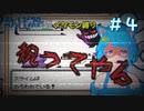 【ポケモン銀】メタモンだって旅がしたい! 第4話【縛り実況】