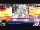 【スパロボT】ゆかマキぐだガバスパロボ実況Part25 -2【VOICEROID実況】