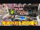 【鬼滅の刃】メルカリで1個5500円 高額フィギュアの冨岡義勇を安価で初日獲り!【クレーンゲーム、UFOキャッチャー、Japanese claw machine】