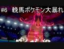 【ポケモン剣盾】ランクマッチの荒波に揉まれる対戦実況 part6