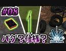 【Houce_Flipper実況】むしろ怪奇現象しか起きないガレージ #08