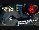 【EDF:IR】出撃!まったり戦隊 Part 63【実況】