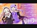 【結月ゆかり・紲星あかり】星月の詩 II - ホシツキノウタ -【公式クロスフェード】