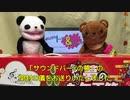 お正月だよ!福袋祭り★ヨドバシ夢のお年玉箱「サウンドバーYの夢」開封の儀!の巻