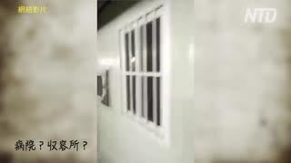 窓に鉄格子の付いた病院 ...死の収容所化は不可避