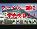 ウイニングポスト9「クワイトファインから始める!テイオーへの道!」part10(最終回)