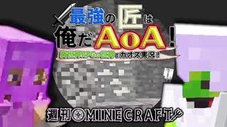 【週刊Minecraft】最強の匠は俺だAoA!異世界RPGの世界でカオス実況!#8【4人実況】