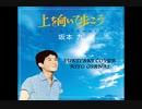 [カバー曲] 上を向いて歩こう / Sukiyaki covered by Riyo Osanai