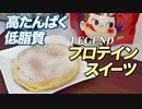 【超簡単!】絶品!抹茶風味プロテインパンケーキの作り方!【ビーレジェンド チャンネル】