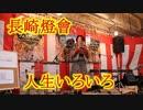 唐人屋敷で島倉千代子「人生いろいろ」!!2020長崎ランタンフェスティバル!!
