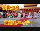 瓊浦高校の瓊流會エイサー!!2020長崎ランタンフェスティバル!!
