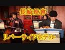 二胡で井上陽水「リバーサイドホテル」!!2020長崎ランタンフェスティバル!!