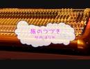 [カラオケPRC] 旅のつづき / 竹内まりや (offvocal 歌詞:あり VER:PR / ガイドメロディーなし)