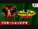 PV『Winning Post 9 2020』