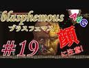 #19 Blasphemous(ブラスフェマス日本語版) 初見プレイ実況動画 メトロイドヴァニア系高難度アクションゲーム by A4G(アラフォーゲームス)