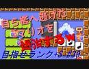 【マリオメーカー2】本性駄々洩れで目指せランク+S #39【ゲーム実況】