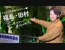 [君に見せたい東北がある] 田村市でわくわくの冒険旅 | 冬・福島・田村編 | NHK