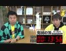 アニメ「鬼滅の刃」第4話を見よう よゐこチャンネル 増刊号 #35