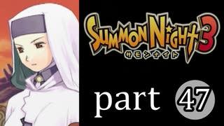 【サモンナイト3】獣王を宿し者 part47