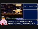 【RTA】星のカービィSDX リセット有100%RTA 1:08:28 part2/3