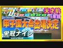 【実況】天才肌の成長を追う栄冠ナイン 04【パワプロ2016 PS Vita版】