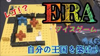 フクハナのボードゲーム紹介 No.424『ERA』