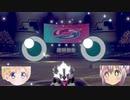 【ポケモン剣盾】ご注文はガラル☆ルーキーズですか?【マッスグマ】