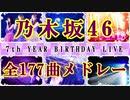 【全177曲メドレー】7th YEAR BIRTHDAY LIVE【乃木坂46】