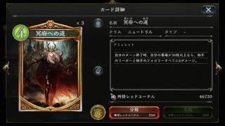 【シャドバ】ディスカード冥府ドラゴン【シャドウバース / Shadowverse 】