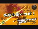【EDF:IR】出撃!まったり戦隊 Part 64【実況】