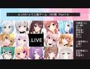 .LIVE+α人狼 1回戦【19D猫】 Part1