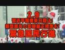 【告知】2.9 習近平国賓来日阻止!新型肺炎の即時厳正措置を!緊急国民行進[桜R2/2/3]