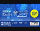 MOMO・SORA・SHIINA Talking Box 雨宮天のRadio青天井2020年2月3日#084