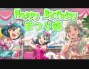 【ミリマス】徳川まつり生誕祭2020【ノベマス】