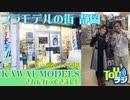 【静岡のプラモデル屋さん紹介】KAWAI MODELSさんに行ってきました【TOYラジ】