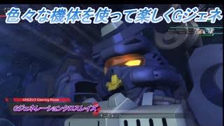 【Gジェネレーションクロスレイズ】色々な機体を使って楽しくGジェネ Part80(1/2)