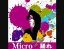 踊れ/micro [高音質] thumbnail