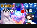 【ポケモン剣盾】東北姉妹のポケモン実況2「ダイマが時」