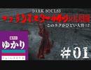 【DARKSOULS3】ファランマスターゆかりの決闘[このラグがひどい大賞:2]#01