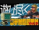 【遊び尽くせ】ロボットの過去:命令に背いた不良品【エンター・ザ・ガンジョン】Vol.9