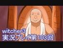 探し人を求めてwitcher3実況プレイ第103回