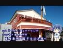 ひとりでとことこツーリング114-01 ~いちき串木野市 薩摩藩英国留学生記念館~