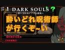 【DARK SOULS】酔いどれ呪術師が行く【モノアイ攻略】